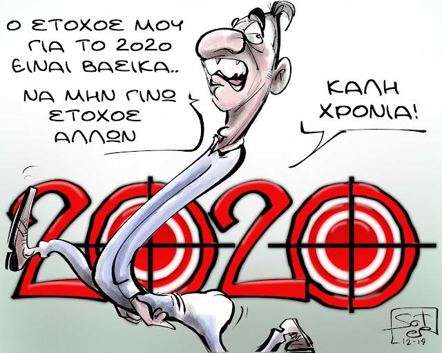 οι στόχοι του 2020, σκίτσο γελοιογραφία ,νέο έτος 2020, καλή χρονιά