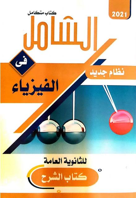 تحميل كتاب الشامل فى الفيزياء شرح للصف الثالث الثانوي 2021