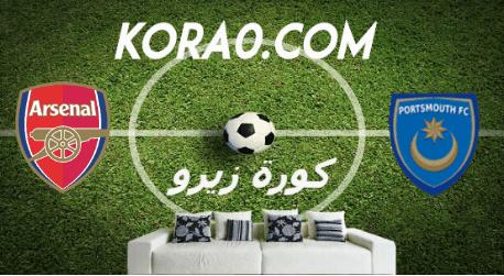 مشاهدة مباراة أرسنال وبورتسموث بث مباشر اليوم 2-3-2020 كأس الإتحاد الإنجليزي