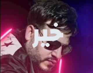كلمات اغنيه خير محمد سلطان kher moahmed soultan