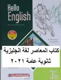 تحميل كتاب المعاصر فى اللغة الإنجليزية للصف الثالث الثانوى 2021