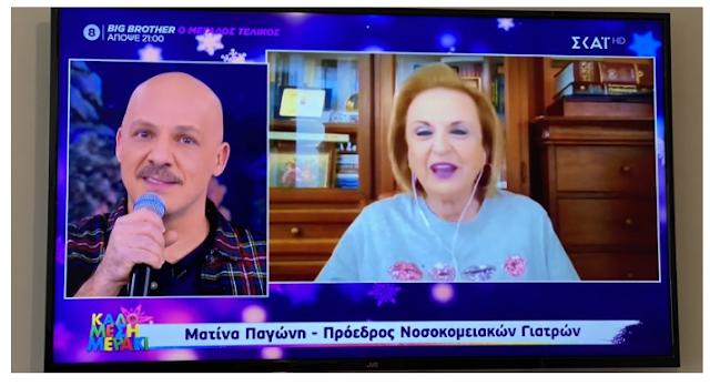 Οι λοιμοξιωλόγοι-τηλεμαϊντανοί: «Μα με σχολιάζεις συνέχεια Νίκο μου»