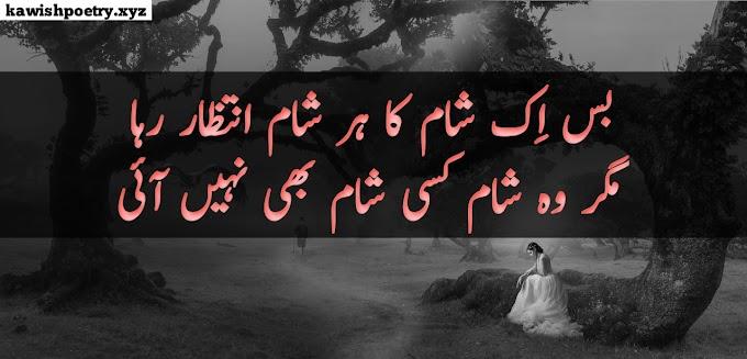 Poetry On Sham In Urdu