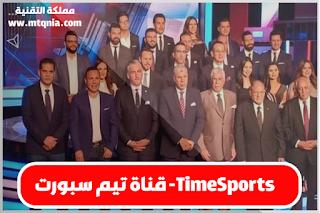 قناة تيم سبورت Time Sports