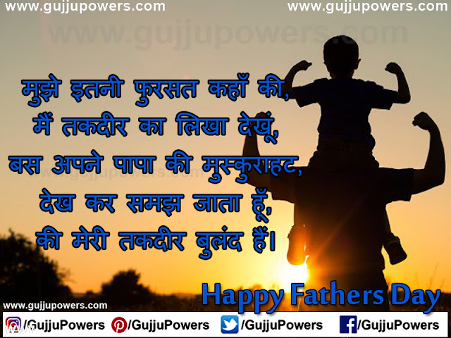 shayari of father