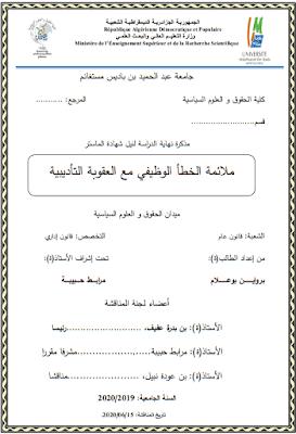 مذكرة ماستر: ملائمة الخطأ الوظيفي مع العقوبة التأديبية PDF
