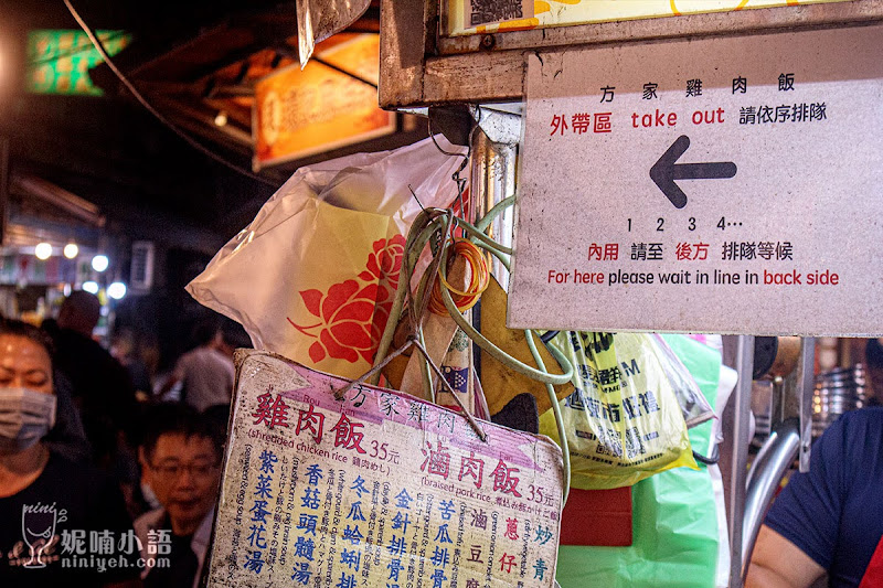 【寧夏夜市美食】方家雞肉飯。豆腐嫩得像蒸蛋!日本遊客也愛