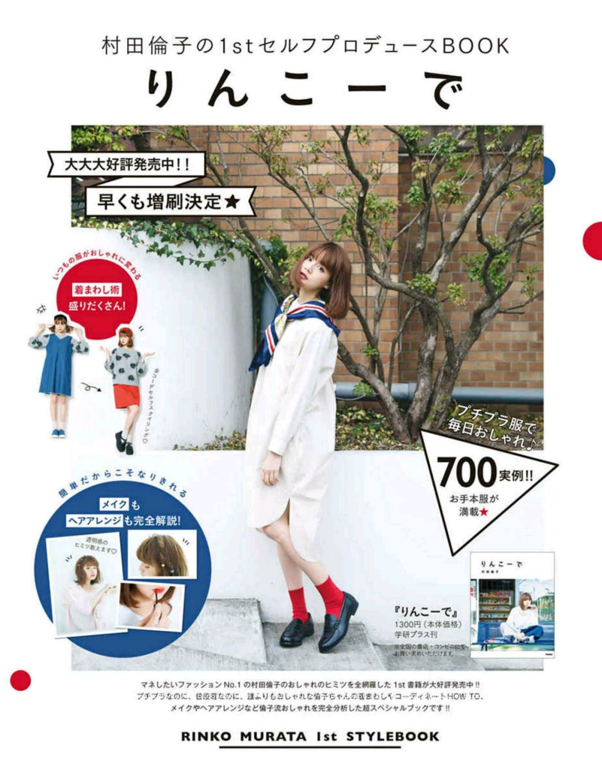 Mer October 2018 Issue, Free Japanese Fashion Magazine Scans