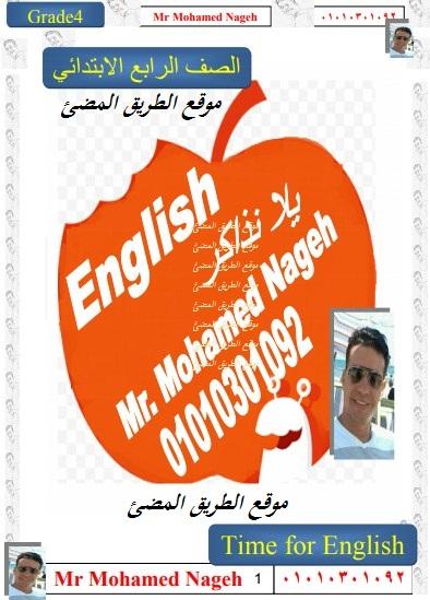 مذكرة اللغة الانجليزية الجديدة للصف الرابع ترم اول 2018 مستر محمد ناجح