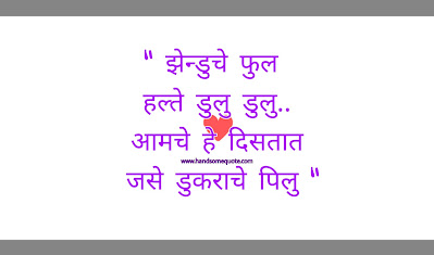 Funny Marathi Ukhane-Chavat Ukhane For Female