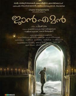 Jan E Man Malayalam movie