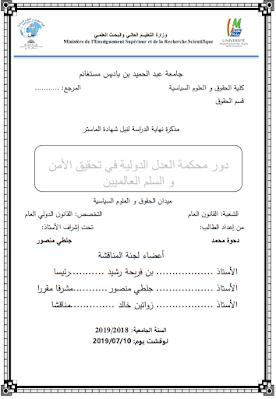 مذكرة ماستر: دور محكمة العدل الدولية في تحقيق الأمن والسلم العالميين PDF