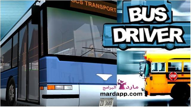تحميل لعبة bus driver قيادة باص المدرسة للكمبيوتر برابط مباشر