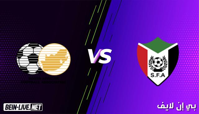 مشاهدة مباراة السودان و جنوب افريقيا بث مباشر اليوم بتاريخ 28-03-2021 في تصفيات كأس امم افريقيا