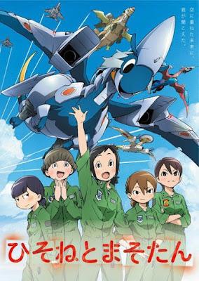 Dragon Pilot: Hisone to Maso-tan นักบินมังกร ฮิโซเนะกับมาโซตัน