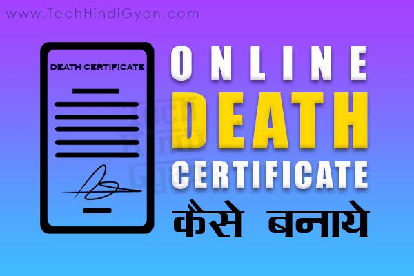 डेथ सर्टिफिकेट ऑनलाइन कैसे बनाये? मृत्यु प्रमाण पत्र के लिए ऑनलाइन आवेदन कैसे करें? How to Apply Online for Death Certificate