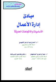 تحميل كتاب مبادئ إدارة الأعمال ـ الأساسيات والتجاهات الحديثة PDF