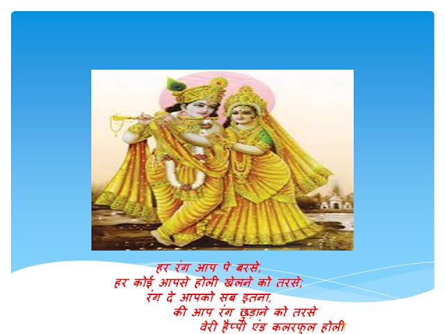 Happy Holi Radha Krishna quotes