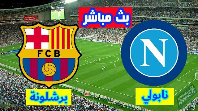 موعد مباراة نابولي وبرشلونة بث مباشر بتاريخ 25-02-2020 دوري أبطال أوروبا