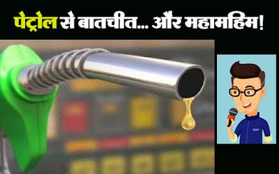 पेट्रोल की कीमतों में बढ़ोतरी