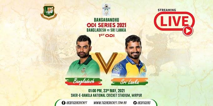 Bangladesh Vs Sri Lanka Live বাংলাদেশ বনাম শ্রীলঙ্কা