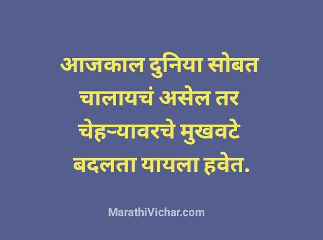 bhaigiri status in marathi