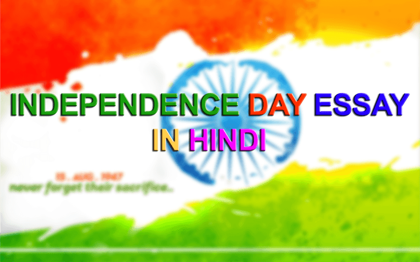 hindi essays on childrens day Children's day essay 3 (300 words) pt jawaharlal nehru, the first prime minister of independent india was born on 14 november 1889 since he was a great political figure but his affection towards children makes him another personality with soft heart.