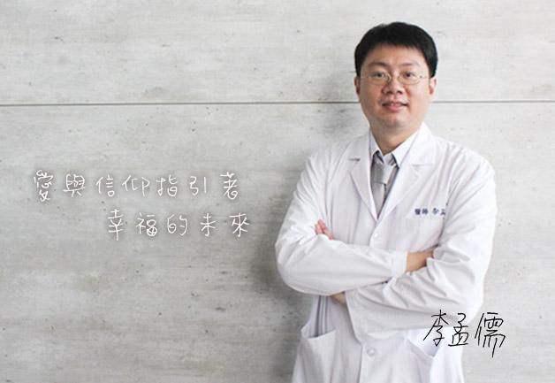 李孟儒医師