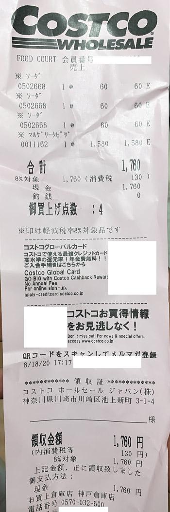 コストコホールセール 神戸倉庫店 2020/8/18 のレシート