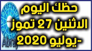حظك اليوم الاثنين 27 تموز-يوليو 2020