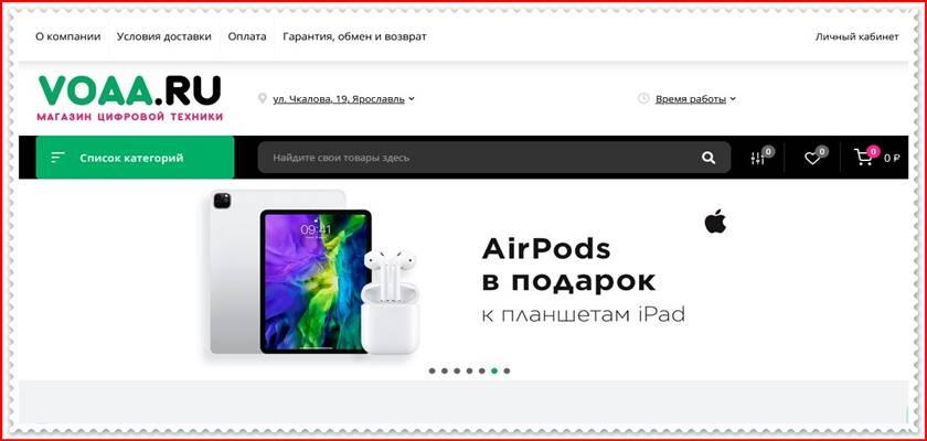 Мошеннический сайт voaa.ru – Отзывы о магазине, развод! Фальшивый магазин