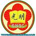 Lowongan Sekolah Guang Ming Pekanbaru Maret 2019