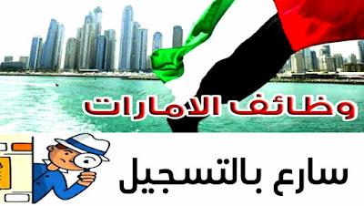 فرص عمل في دبي سارع في التسجيل هام للعرب