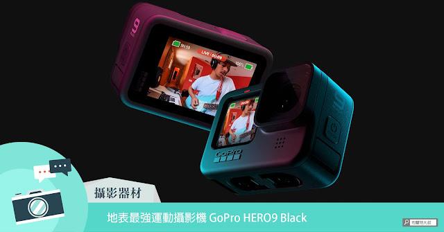 GoPro HERO9 Black Introduction 運動攝影機 介紹 推薦