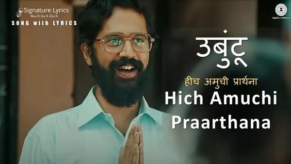 हीच अमूची प्रार्थना   Hich Amuchi Praarthana Lyrics - Ubuntu   Marathi