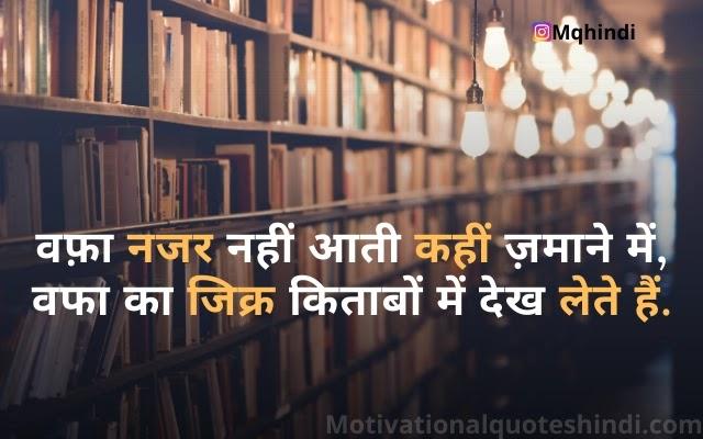 Pustak Par Slogan In Hindi