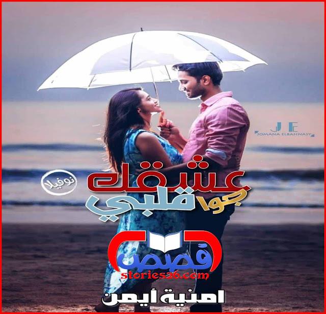 رواية عشقك جوا قلبي بقلم أمنية أيمن