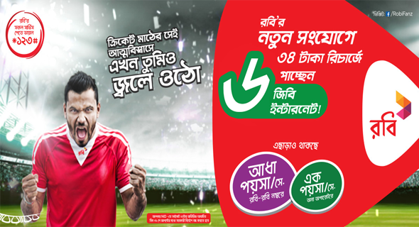 Robi 6GB internet on 34tk recharge New SIM offer