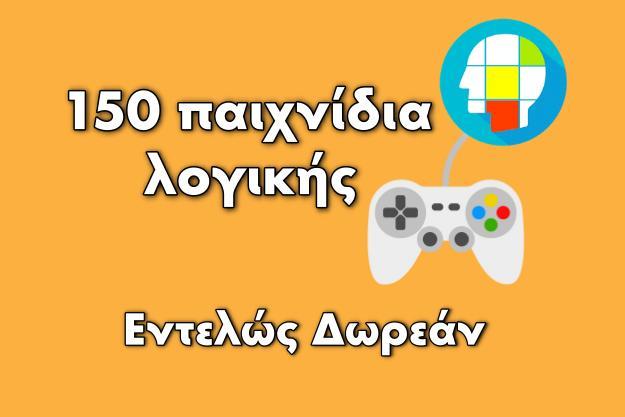 Logyx Pack - Δωρεάν 150 παιχνίδια λογικής