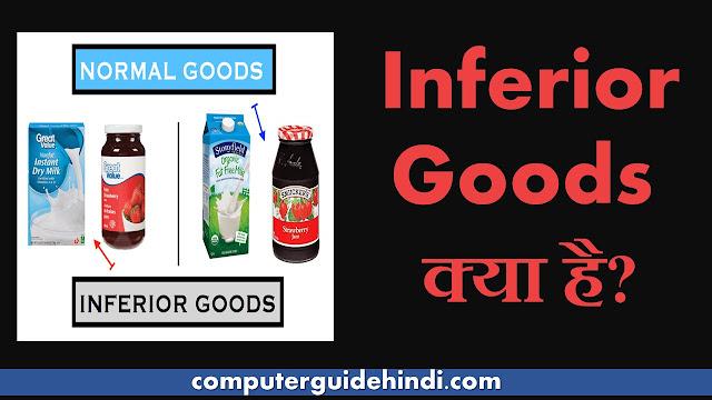 Inferior Goods क्या है?