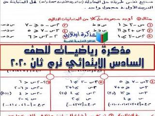 مذكرة رياضيات للصف السادس الابتدائي الترم الثاني 2020