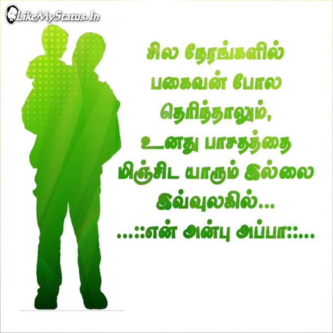 அப்பா கவிதை... Tamil Status Appa...