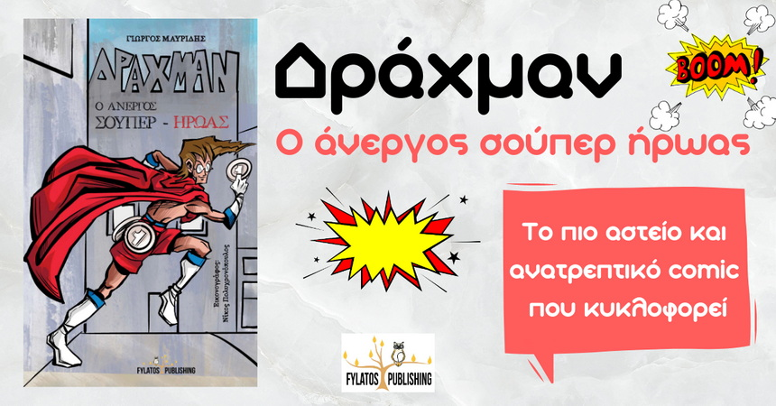 Κυκλοφορεί το βιβλίο του Γιώργου Μαυρίδη «Δράχμαν - Ο άνεργος σούπερ ήρωας»