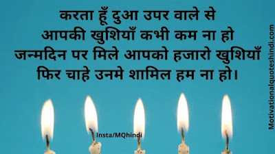 Birthday Wishes For Husband In Hindi Shayari