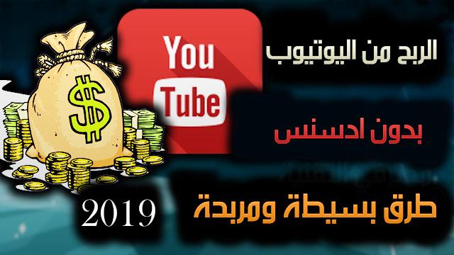 الربح بدون ادسنس 2019