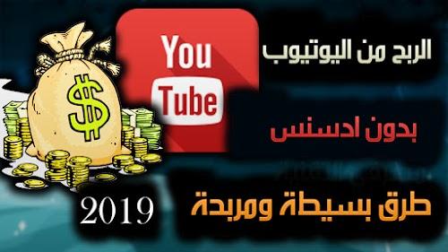 الربح من يوتيوب بدون ادسنس بطرق سهلة وبسيطة 2019