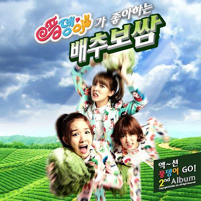[Single] Pungdeng-E – Action – Pungdeng-E GO