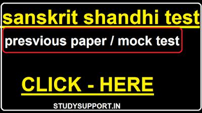 sanskrit shandhi test /  संस्कृत संधि टेस्ट