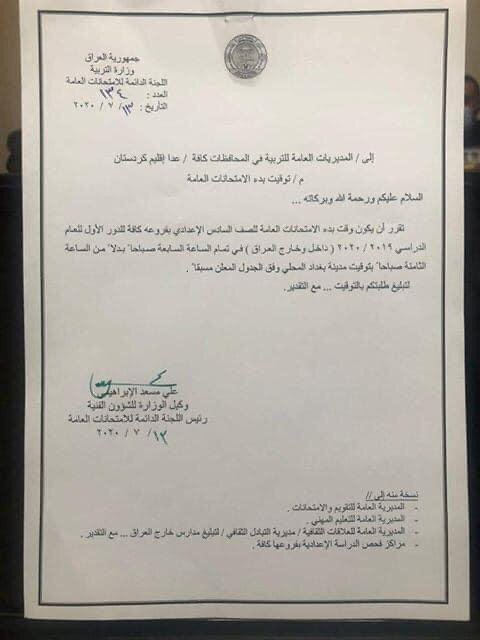 وزارة التربية تحدد توقيت بدء امتحانات السادس الاعدادي