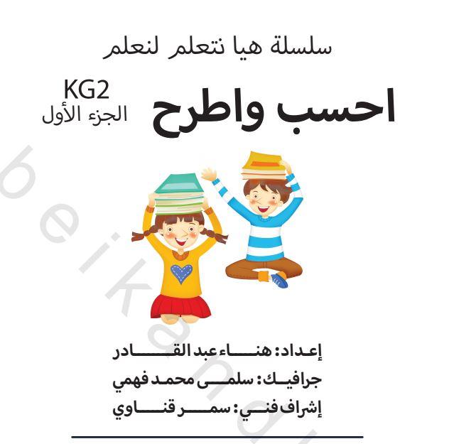 تعليم عملية الطرح للأطفال ، تعليم الطرح للأطفال 2 Kg ، مذكرة تعليم الطرح للاطفال بطريقة سهلة